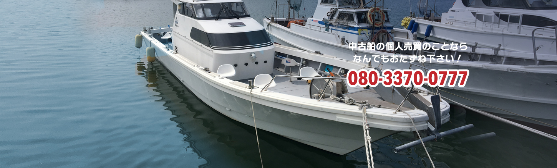 中古船・中古艇・中古漁船・中古ボートの個人売買・委託販売は中古船グッドへ